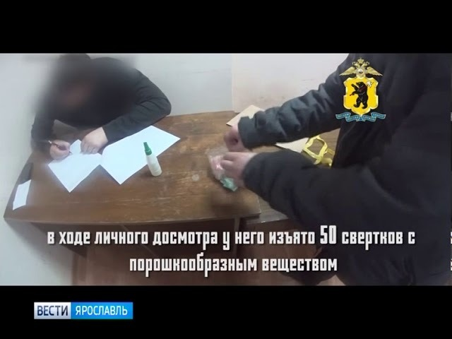 В Дзержинском районе Ярославля у мужчины изъяли 50 свертков с наркотиками