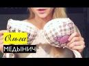 Ольга Медынич Покупаю одежду для школы Шоппинг Часть 2