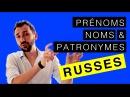 RAC ep 5 Les PRÉNOMS NOMS PATRONYMES RUSSES