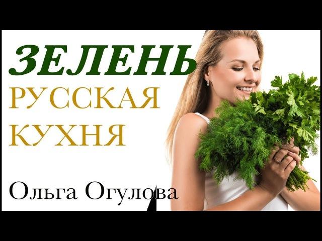 Зелень Русская кухня Ольга Огулова