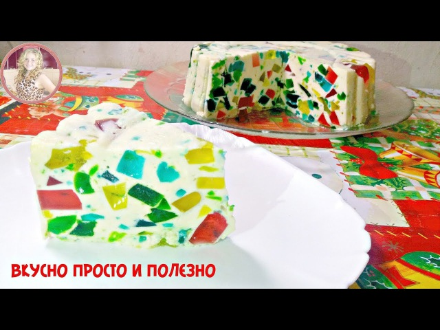 Торт за 5 минут БЕЗ Выпечки Битое Стекло мой любимый Торт. Обалденный Желейный Торт без Хлопот