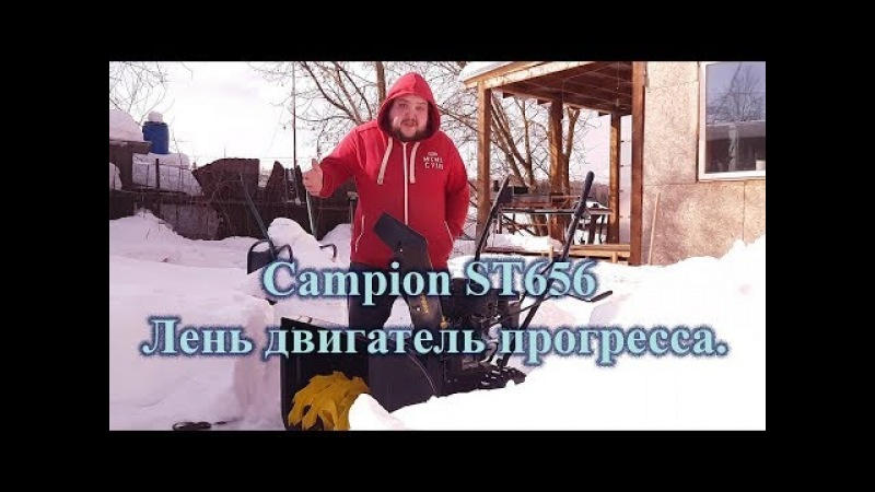 Снегоуборщик Campion ST656 Лень двигатель прогресса