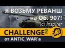 Я ВОЗЬМУ РЕВАНШ на Объекте 907 с Inspirer Сhallenge 2 от ANTIC WAR