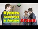 Купить квартиру в Анапе Отзыв Натальи из Эстонии