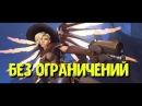 Аркада Без ограничений Overwatch