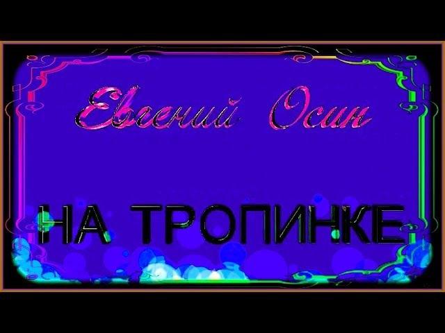 Е.Осин НА ТРОПИНКЕ