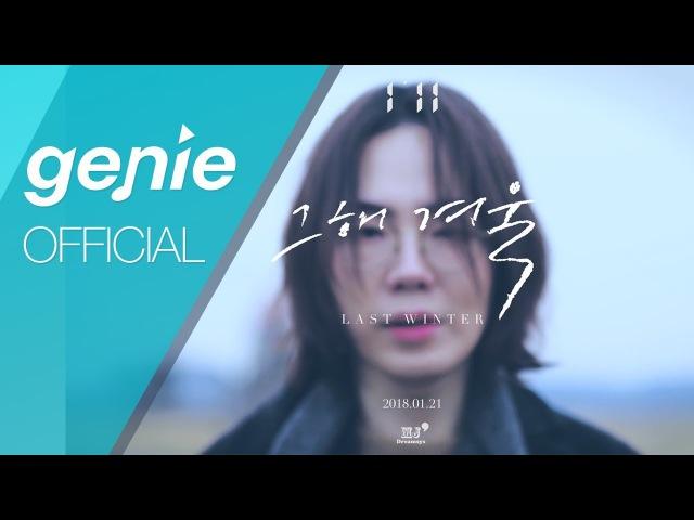 I'll (아일) - 그 해 겨울 Last Winter (Feat. 주니엘 JUNIEL) Official Teaser