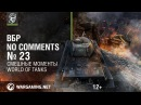 Смешные моменты World of Tanks ВБР No Comments 23 WOT