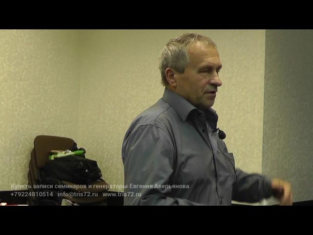 Евгений Аверьянов - Способы раскрытия ясновидения