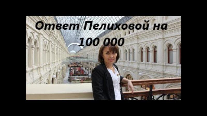 Ответ Пелиховой на 100 000