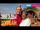 Орел и решка. Звезды - Екатерина Варнава и Коля Серга - Дурбан ЮАР Full HD