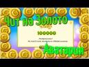 Новый чит на золото для аватарии Скачать Чит: 4sVyr9
