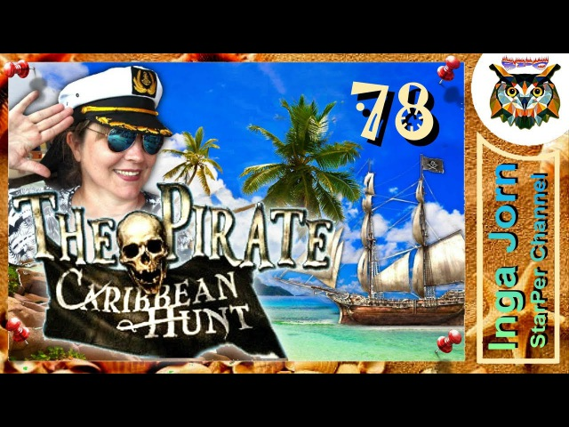 The Pirate Caribbean Hunt прохождение на PC 78 ✬ НЕУКЛЮЖИЙ МАНОВАР ✬