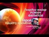 Гвардии майор Роман Филипов Герой нашего времени