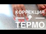 КОРРЕКЦИЯ НАРОЩЕННЫХ ногтей + покрытие термогель лак