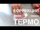 КОРРЕКЦИЯ НАРОЩЕННЫХ ногтей покрытие термогель лак