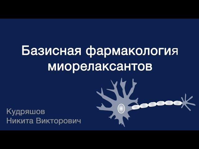 Базисная фармакология миорелаксантов периферического действия