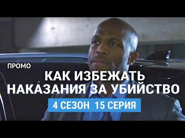 Как избежать наказания за убийство 4 сезон 15 серия Русское промо