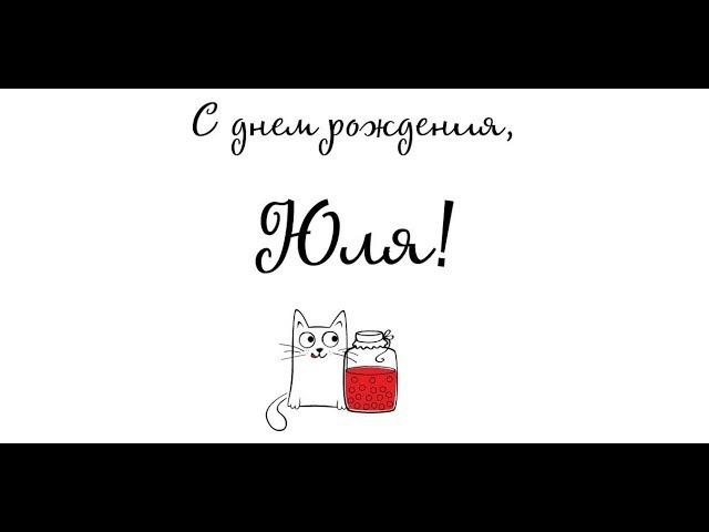 С Днем рождения! Юлии Константиновой, от команды ЗЕВС