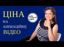 Ціна на анімаційне відео. Скільки коштує бізнес відео. Анімаційне відео Україна