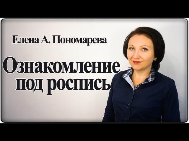 Как оформить ознакомление с ЛНА и приказами под роспись - Елена А. Пономарева