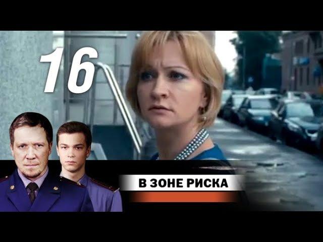 В зоне риска 16 серия (2012)