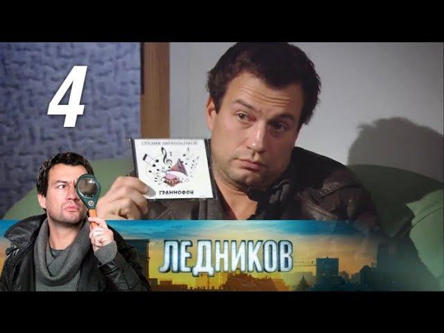 Ледников 4 серия Рублевская жена 2 часть 2013 Детектив @ Русские сериалы