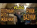 Vlog/ Олег Некрасов/ РУКИЛИ БАЗУКИ?! ПОЛНЫЙ РОТ ЖВАЧКИ.?!