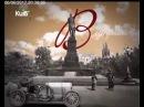 Київські історії. Горбачовська перебудова: епоха змін (2017)