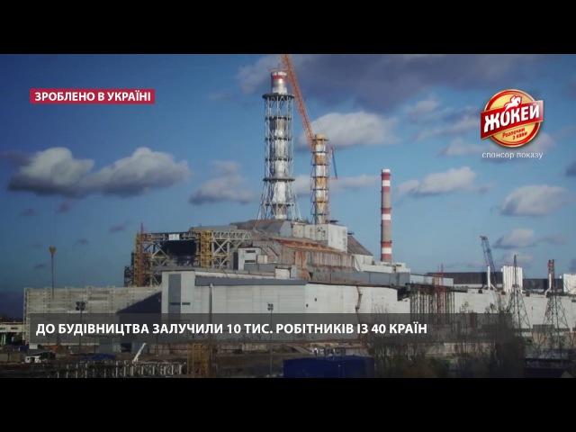 Зроблено в Україні. Як будувалась арка над 4 енергоблоком в Чорнобилі