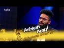 اشکان عرب – پدر – فصل دوازدهم ستاره افغان – 5 بهت&#