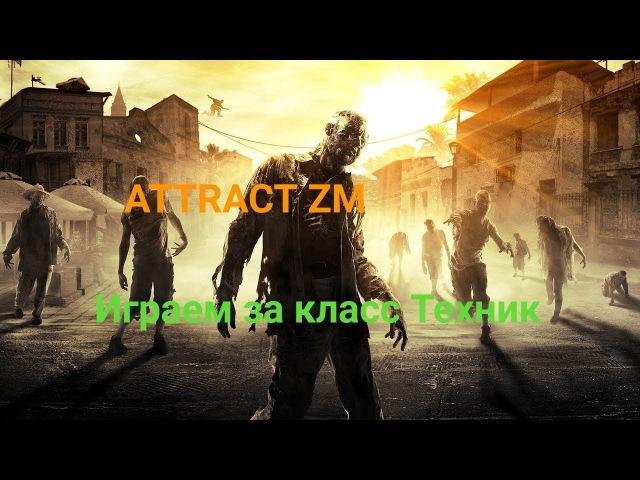 CRMP ATTRACT ZM 22 | ИГРАЕМ ЗА ТЕХНИКА - DUST