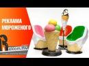 Рекламные фигуры мороженого 🌟 Лучшее решение для привлечения клиентов