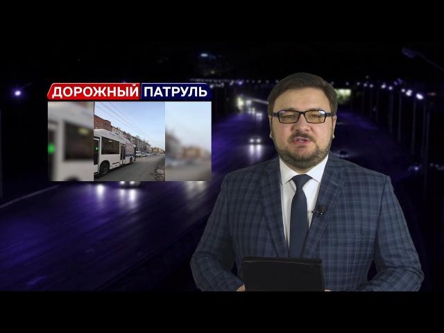 Дорожный патруль №51 (эфир от 5.02.2018) на БСТ