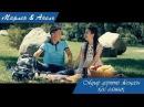 Марлен мен Анель Өмір үшін өліммен күресу махаббат үшін аурумен күресу Күнім