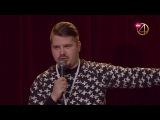 Вадим Малюк — Stand Up фестиваль ТНТ «Открытый микрофон» 2017