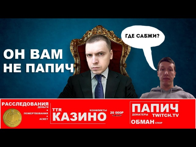 ОН ВАМ НЕ ПАПИЗИ 1. Конфликт ТТР и папича. КТО ПРАВ? ОнВамНеПапизи / TTR casino vs Papich
