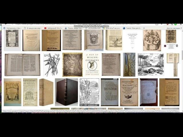 ЦЕЛАЯ КУЧА ДОКУМЕНТОВ О ТАРТАРИИ.ГОГЕ МАГОГЕ И УДИВИТЕЛЬНЫХ ЖИВОТНЫХ афанасий кирхер 1630