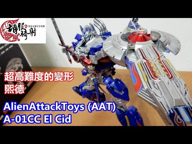 胡服騎射的變形金剛分享時間888集 AlienAttackToys (AAT) A-01CC El Cid 柯博文 擎天柱 煕德