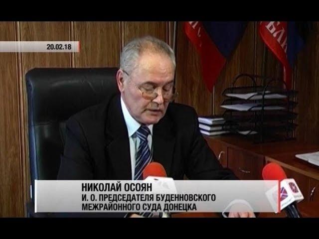 Об итогах работы Будённовского межрайонного суда на 1 февраля 2018 года. 20.02.18. Актуально