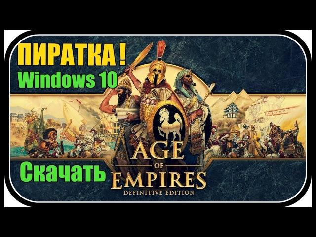 Age of Empires Definitive Edition(2018)-только для Windows 10 (Codex) Пиратка!