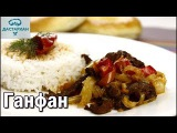 Ганфан. САМЫЙ ВКУСНЫЙ РЕЦЕПТ! Такой же вкусный как ЛАГМАН. Уйгурская кухня. Дунга...