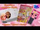 Посылка с куклами Барби журнал Играем с Barbie одежда для программиста