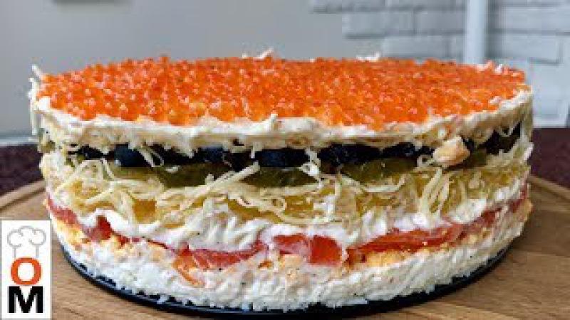 Новогодний Салат Русалочка С Форелью и Апельсинами | Salad with Salmon | Ольга Матвей