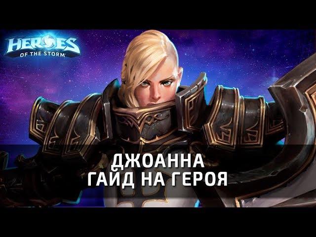 ДЖОАННА - гайд на героя по Heroes of the Storm