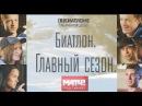 Документальный фильм Биатлон. Главный сезон (FULL HD)