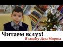 Страна читающая Денис Симонов читает произведение В защиту Деда Мороза А Л Барто