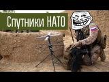 Русские хакеры на спутниках НАТО. Радиохулиганы вышли в космос. Радиосвязь, УКВ