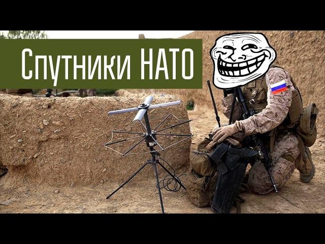 Русские хакеры на спутниках НАТО Радиохулиганы вышли в космос Радиосвязь УКВ Satcom