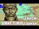 АМИР ТЕМУР ТАРИХИ 3 исм AMIR TEMUR tarihi 3 qism